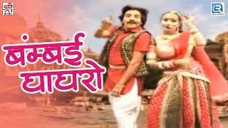 Latest Rajasthani DJ Song   Bambai Ghaghro   Bheruji Maharaj   Marwadi VIDEO Songs