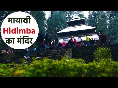 Manali के इस Hidimba Temple का रहस्य जानकर आप दंग रह जाएंगे