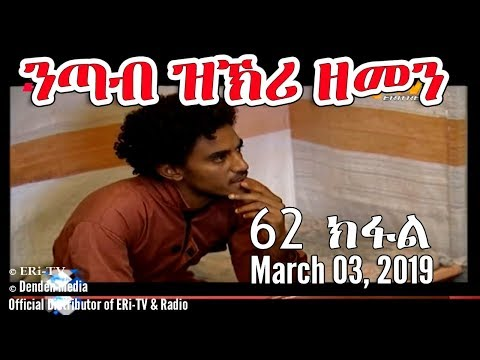 ERi-TV, Eritrea - Drama Series: nTab zKri Zemen - ንጣብ ዝኽሪ ዘመን - ክፋል መበል 62 - part 62, Mar. 03, 2019