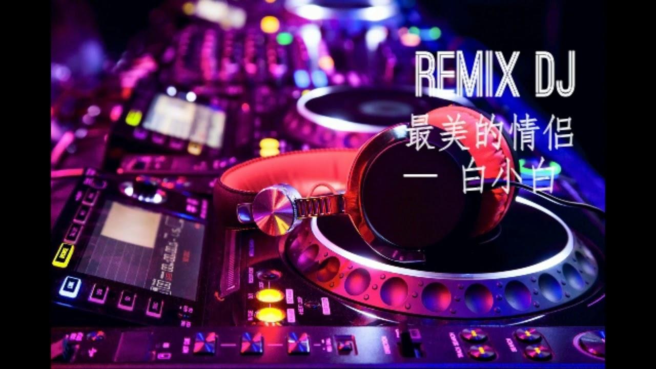 白小白 - 最美的情侶 Remix DJ - YouTube