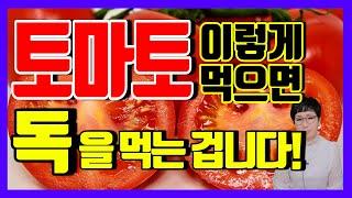 [토마토 드시기 전 꼭 보세요] 토마토 이렇게 먹으면 …