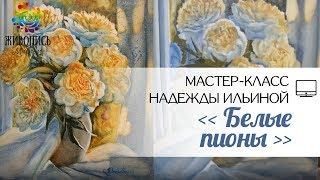 """ ВИДЕОУРОК  Жидкое масло - Надежда Ильина """"Белые пионы"""""""