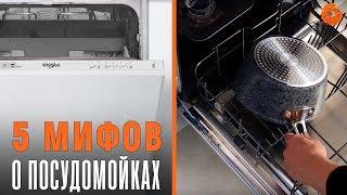 РАЗРУШАЕМ МИФЫ о посудомоечных машинах ✅ На примере Whirlpool  WSIC 3M17 | COMFY