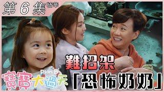 寶寶大過天|第6集加長版精華|難招架「恐怖奶奶」|岑麗香|商天娥