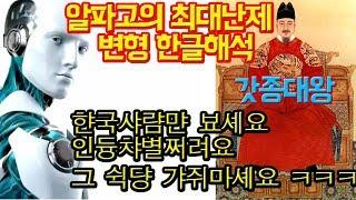 한국인만 알아보는 여행후기와 갓종대왕 한글 클래스 - 트래블튜브