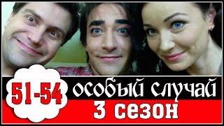 Особый случай 3 сезон 51-52-53-54 эпизод 2015 HD