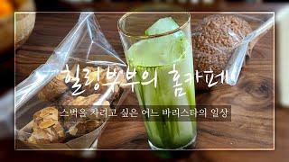 드롱기 커피머신으로 만든 홈카페 #카페라떼#라떼아트#녹…