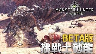 【Monster Hunter World】最新 Beta 版試玩 挑戰土砂龍