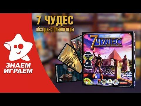 Настольная игра 7 чудес. Обзор игры для компании 7 Wonders от Знаем Играем