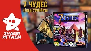 Настольная игра 7 чудес. Обзор игры для компании 7 Wonders от Знаем Играем(Настольная игра 7 чудес. Обзор игры для компании 7 Wonders от Знаем Играем
