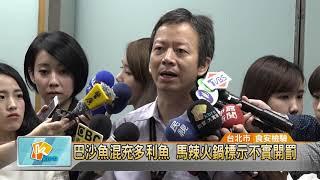 20181112 巴沙魚混充多利魚 馬辣火鍋標示不實開罰(凱擘大台北數位新聞)