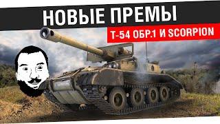 Т-54 перший зразок і Scorpion - Нові преми