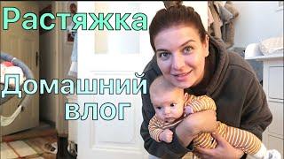 Покупки на Осень ZARA / Вся семья в сборе / Делаем растяжку / Домашний влог