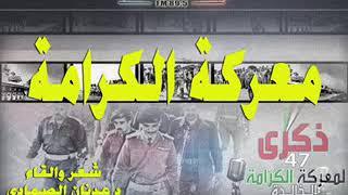 معركة الكرامة قصيدة غاية في الفخامة للشاعر عدنان الصمادي