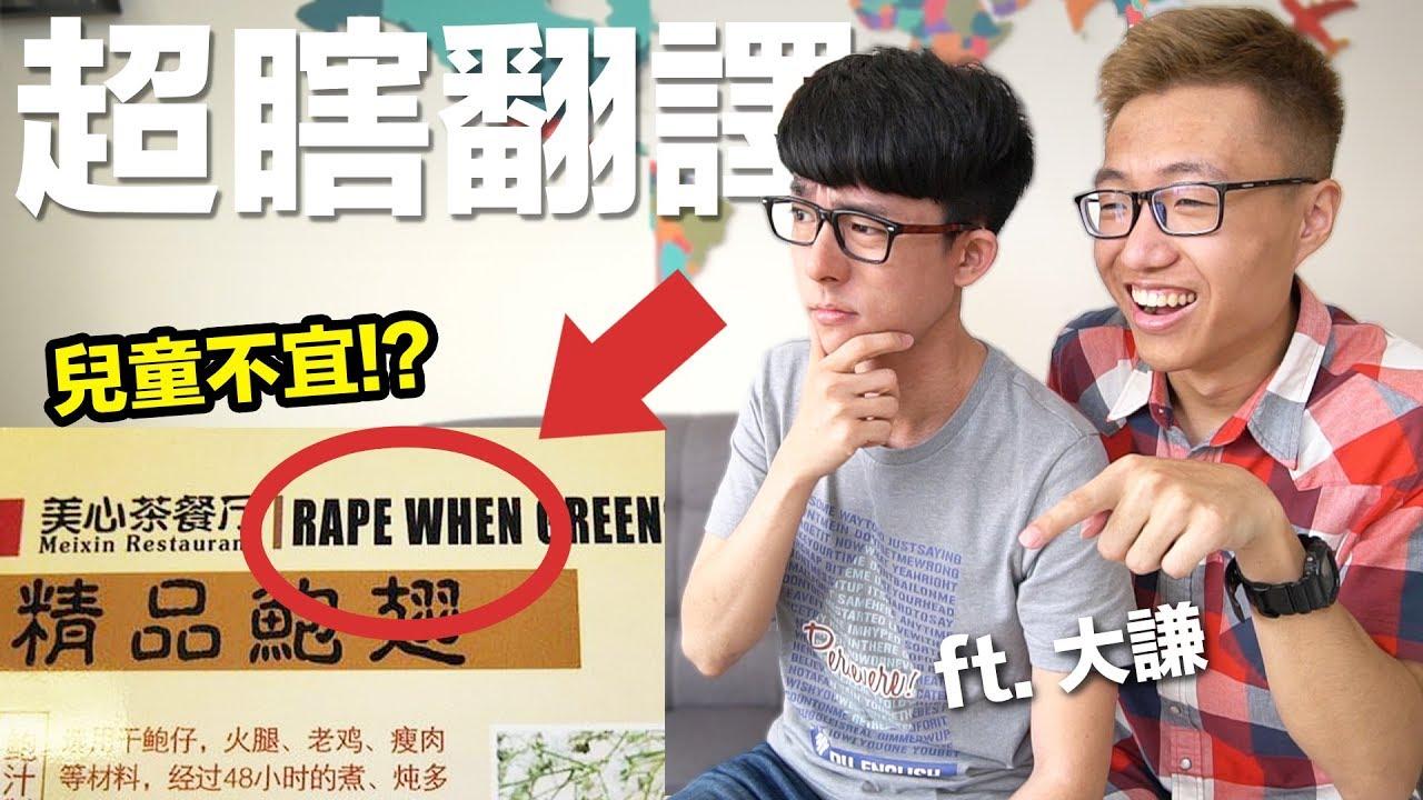 阿滴英文|微18禁的超瞎翻譯!? feat. 黃大謙