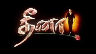 Dheena│Tamil Movie 2001 | Ajith Kumar |Suresh Gopi | Laila