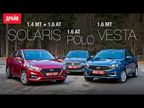 Hyundai Solaris, Lada Vesta и Volkswagen Polo тест драйв с Павлом Кариным
