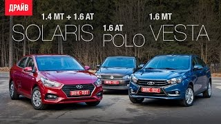 Hyundai Solaris, Lada Vesta и Volkswagen Polo тест-драйв с Павлом Кариным