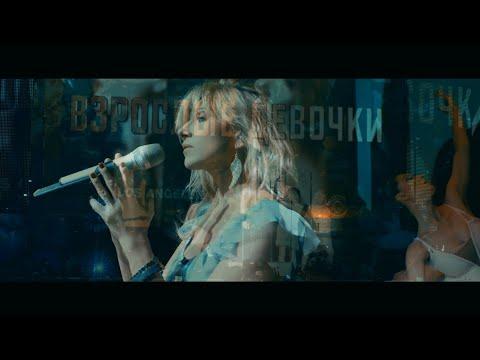 Ирина Нельсон & REFLEX — «Взрослые девочки» (Official Music Video)