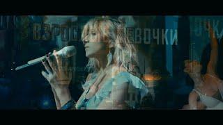 Reflex - Взрослые девочки (премьера клипа 2016)
