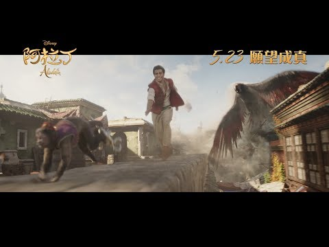 阿拉丁 (MX4D版) (Aladdin)電影預告