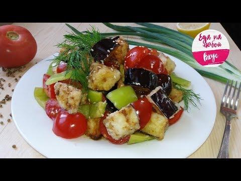 Салат из Баклажанов,