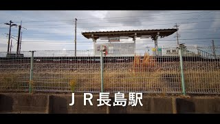 JR長島駅と隣接する近鉄長島駅 2020.12.12  三重県桑名市長島町