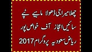 Challa mera ji dhola  Punjabi Tappay Mahiye 2017