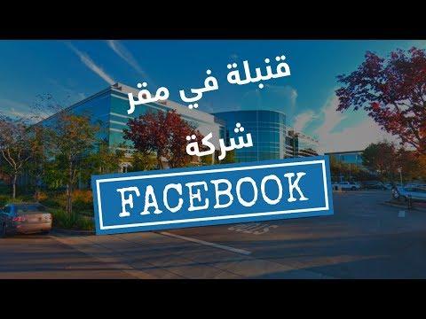 لا وجود لقنبلة في مبنى فيسبوك  - 09:55-2018 / 12 / 12