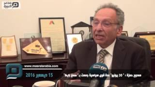 مصر العربية | ممدوح حمزة :