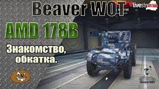 AMD 178B Знакомство с колёсными ЛТ Стрим [World of Tanks]
