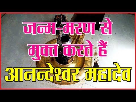 जन्म-मरण से मुक्त करते हैं आनन्देश्वर महादेव। उज्जैन के 84 महादेवों में 33वें महादेव #mahakaal