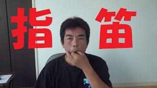 指笛のやり方を初心者に向けて分かりやすく教えます!(Finger whistle) thumbnail