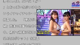 Iカップグラドル・柳瀬早紀、地上波で禁断のポロリ!? 「出た!出た!」...