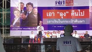 เพื่อไทยปราศรัยที่ชลบุรี (คลิป2)