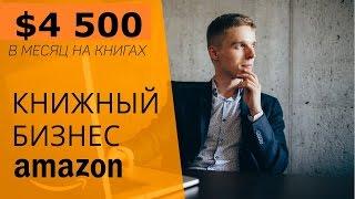 Бизнес на Amazon. Продажа электронных книг на Амазон. Доход до 4500$ в месяц.