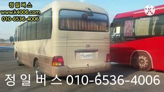 중고버스 시세 매매가격 쥐고버스 판매 시세표