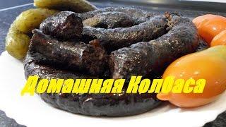 Домашняя Колбаса Кровянка Замечательный Рецепт!