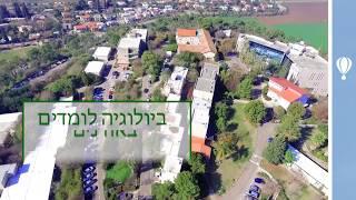 החוג לביולוגיה וסביבה של אוניברסיטת חיפה באורנים