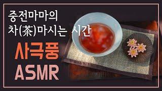 •ASMR• 경회루에서 중전마마의 차(茶) 마시며 서책…