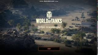 World Of Tanks 1 Начало игрыпроходим обучение