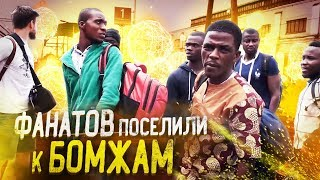КАК АФРИКАНСКИХ БОЛЕЛЬЩИКОВ ПОСЕЛИЛИ К БОМЖАМ В МОСКВЕ! И что из этого вышло