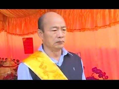 高雄市長 韓國瑜、 馬英九、 王金平、楊秋興出席天廟祭典