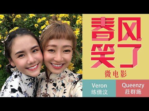 2020 春风笑了 微电影 | Queenzy 莊群施, Veron 练倩汶 | 春风笑了 Joyous Spring Breeze | Queenzy and Friends 2020 CNY MV