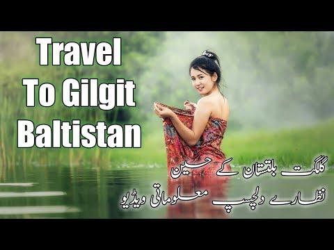 Travel to gilgit baltistan:گلگت کی سیر[gilgit history in urdu]