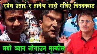 Ramesh Prasai,Gyanendra Shahi एकसाथ गर्जिए चितवनबाट//के भयो यस्तो भयो भागाभाग Rabi Lamichhane