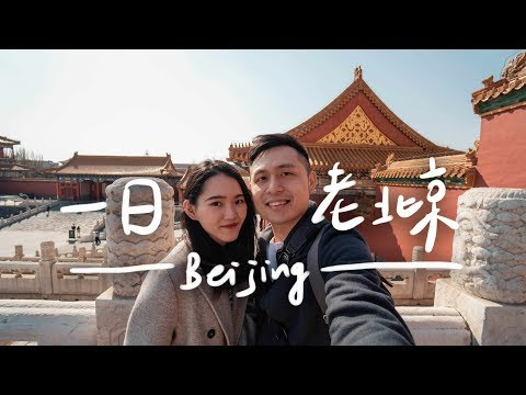 "Vlog〉一日老北京!暗黑小吃""豆汁兒""初體驗 故宮真的好大阿~ II Beijing北京"