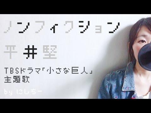 《歌詞付き》ノンフィクション - 平井堅(TBS系ドラマ 「小さな巨人」主題歌)女性cover.