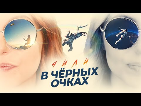 Скачать ЧИЛИ - В черных очках (2019) смотреть онлайн