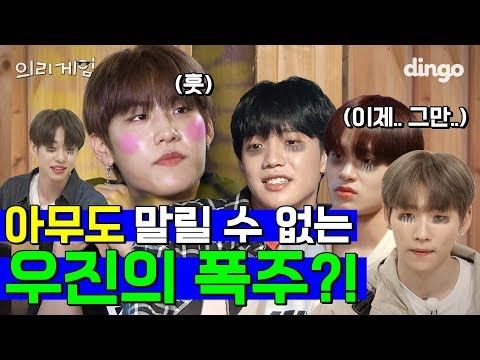 도른자(?) 모먼트 보이는 흔한 신인아이돌의 예능감(feat.섹베오레 박우진)  | AB6IX 의리게임 | ep2